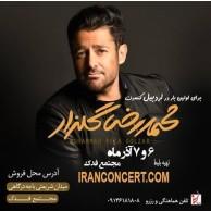 محمد رضا گلزار | کنسرت رضاگلزار برای اولین بار در اردبیل