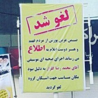 محمد رضا گلزار   دلیل لغو کنسرت محمدرضا گلزار در ایلام مشخص شد