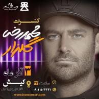 محمد رضا گلزار | کنسرت کیش رضاگلزار،۳ آذر