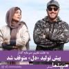 محمد رضا گلزار | آخرین خبرها از «دل»، سریال جدید منوچهر هادی برای شبکه نمایش خانگی