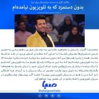 محمد رضا گلزار | واکنش گلزار به دستمزد میلیاردیاش برای اجرا