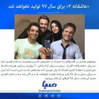 محمد رضا گلزار | عاشقانه ۲ برای سال ۹۷ تولید نخواهد شد