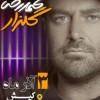 محمد رضا گلزار | استوریهای رضاگلزار در روز جمعه ۲۵ آبان