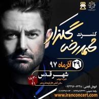 محمد رضا گلزار | پست اینستاگرامی رضاگلزار در چهارشنبه۱۴ آذر/برگزاری کنسرت در شهر قدس