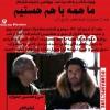محمد رضا گلزار | «ما همه با هم هستیم» هم از جشنواره انصراف داد.
