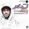 محمد رضا گلزار | برای اولین بار کنسرت بزرگ رضاگلزار در کرمانشاه