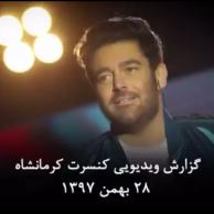 محمد رضا گلزار | پست اینستاگرامی رضاگلزار از گزارش تصویری کنسرت کرمانشاه