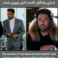 محمد رضا گلزار | دو فیلم رضاگلزار،کاندید اکران نوروز ۹۸