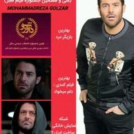 محمد رضا گلزار | اولین جشنواره انتخاب مردمی داور شو