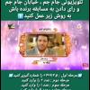 محمد رضا گلزار   رای دهی به برنده باش در پنجمین جشنواره تلویزیونی جام جم