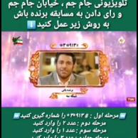 محمد رضا گلزار | رای دهی به برنده باش در پنجمین جشنواره تلویزیونی جام جم
