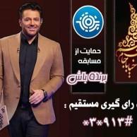 محمد رضا گلزار | حمایت از برنده باش در پنجمین جشنواره تلویزیونی جام جم