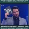 محمد رضا گلزار | آخرین تغییرات مسابقه برنده باش در دی ماه
