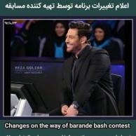 محمد رضا گلزار | جزئیات تازه برنامه «برنده باش» اعلام شد