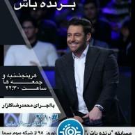 محمد رضا گلزار | برنده باش عید نوروز از شبکه سوم سیما پخش می شود