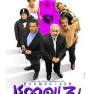 محمد رضا گلزار | رونمایی از اولین پوستر رسمی «رحمان ۱۴۰۰»
