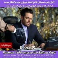 محمد رضا گلزار | رحمان ۱۴۰۰ وارد باشگاه میلیاردی ها شد