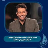 محمد رضا گلزار | پست های اینستاگرامی رضاگلزار در حاشیه برگزاری جشنواره جام جم