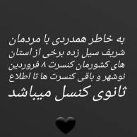 محمد رضا گلزار | استوری و پست های اینستاگرامی رضا گلزار
