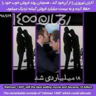محمد رضا گلزار | رحمان ۱۴۰۰ همچنان پر فروش گیشه و ۱۸ میلیاردی شد