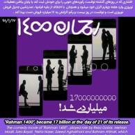 محمد رضا گلزار | رحمان ۱۴۰۰ در روز  ۲۱ اکران خود ،۱۷ میلیاردی شد