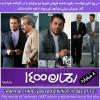 محمد رضا گلزار | رحمان ۱۴۰۰ در آستانه روز ۱۵ اکران ، ۸میلیاردی شد
