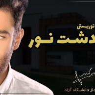 محمد رضا گلزار | جدید  منتشر شده از دشت نور