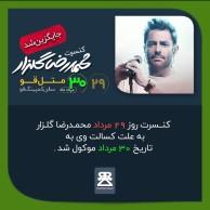 محمد رضا گلزار | کنسرت متل قو رضاگلزار به تاریخ ۳۰ مرداد منتقل شد