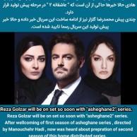 محمد رضا گلزار | محمدرضا گلزار به زودی با «عاشقانه ۲» میآید