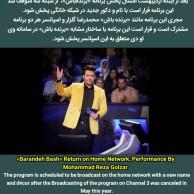 محمد رضا گلزار | بازگشت «برنده باش» با اجرای محمدرضا گلزار در شبکه خانگی