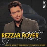 محمد رضا گلزار | خودروهای خاص و تشریفات با گروه (R&R)