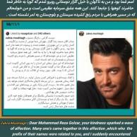 محمد رضا گلزار | سیل عظیم کمک های طرفداران رضاگلزار به مردم سیل زده سیستان و بلوچستان