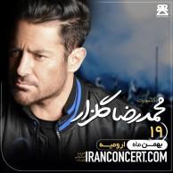 محمد رضا گلزار | کنسرت  ارومیه محمدرضا گلزار – ۱۹ بهمن ۹۸