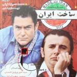 sakht iran (75)