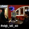 eshgh_tatil_nist