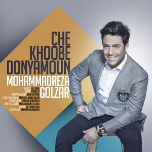 Mohammadreza_Golzar_Che_Khoobe_Donyamoun