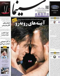 رضا گلزار درروزنامه سینما