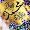 میلاد حضرت رسول(ص) و تولد امام صادق(ع) بر همگی مبارک .