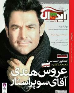 ideal magazine1
