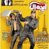ideal - 91 - sakhte iran