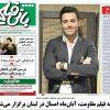 Bani film mordad 95_ ruzname _ asheghane