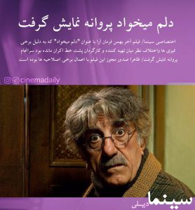 Reza golzar _ delam mikhad