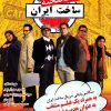 reza golzar - sakhte iran - dvd