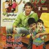 bahman 86 khanevade sabz1