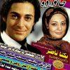 khordad85 kanoon khanevade1