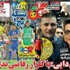 Rezagolzar newspaper