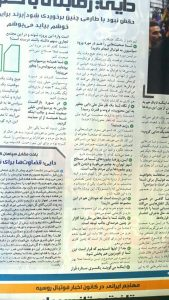 Rezagolzar newspaper