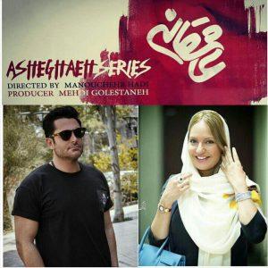 reza golzar - asheghaneh