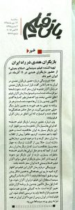 reza-golzar_newspaper