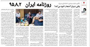 reza golzar - ruzname iran 95 - khoshksali
